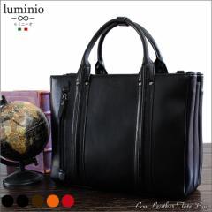 [あす着]【送料無料】luminio ルミニーオ バッグ トートバッグ 牛革 レザー ビジネスバッグ ブリーフ luyon087916