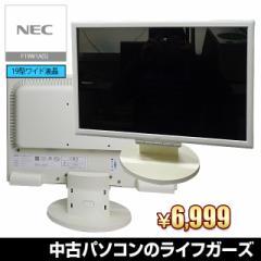 送料無料 NEC F19W1A(S) 中古液晶 19インチワイド 30日保証 アナログ接続 デジタル接続 解像度 1440×900 パソコン周辺機器