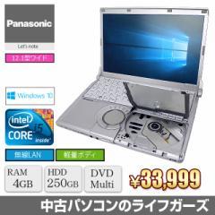 中古パソコン Windows10 Panasonic CF-S9 Core i5-520M メモリ4GB HDD250GB DVDマルチ 12.1型ワイド 無線LAN office付 中古PC 2514
