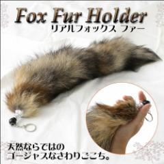 天然FOXファー☆超ロングなきつねしっぽキーホルダー ファーテイルストラップ 約40CM