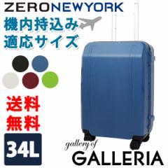 【即納】【送料無料】ZERO NEWYORK スーツケース ゼロニューヨーク キャリーケース 94131 (34L 機内持ち込み 1〜3日程度 Sサイズ)