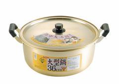 大型鍋☆『クックオール アルミ 大型鍋 36cm』パール金属 H-1896