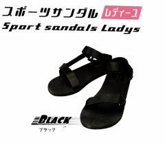 『スポーツサンダル ブラック レディース2016』 スポーツMIXスタイル 靴 女性向け!選べる2サイズ 2016年5月中旬発売