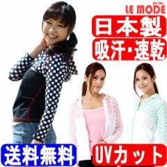ラッシュガードレディース送料無料日本製長袖吸汗速乾 ラッシュパーカー 水着 レディース水着 M L