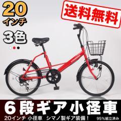 ★ポイント5倍_期間限定★新生活SALE【SK206】20インチ 小径車 ミニベロ 自転車