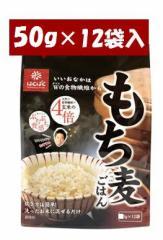 いいおなかはWの食物繊維から もち麦ごはん(50g×12袋入り)