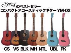 S.Yairi/コンパクトアコースティックギター YM-02【Sヤイリ】