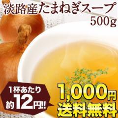 淡路産100% たまねぎスープたっぷり500g[約83回分...