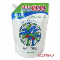 サラヤ ヤシノミ洗剤 つめかえ用 1000ml(つめかえ2回分) YASHINOMI SARAYA