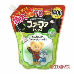 【ポイント10%!〜2/28】ファーファ トリップ カナダ ウォーターグリーンの香り つめかえ用(70回分) 1400ml FaFa