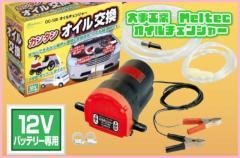 電動式 オイルチェンジャー OC-100 12Vバッテリー専用 メルテック 大自工業製