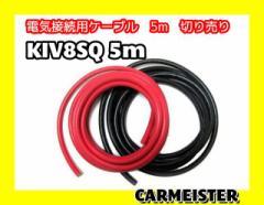KIV8SQ 5m切り売り 赤黒セット 電線 ケーブ...