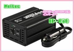 DC12V⇒AC100V 変換 インバーター IP-150 大自工業 Meltec