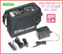 ポータブル電源 SG-1000 大自工業 メルテック