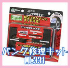 パンク修理キット ML331 チューブレスタイヤ用 メ...