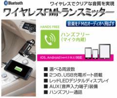 【定形外郵便で発送】FMトランスミッター Bluetooth ハンズフリー対応 FF-BC06