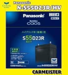 カオス N-S55D23R/HV パナソニック ハイブリッド車用 バッテリー Panasonic