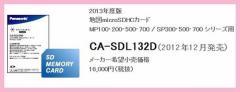 【大特価】パナソニック 2013年度更新地図 CA-SDL132D 【在庫限り】