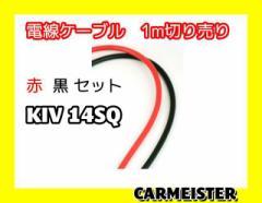 KIV14SQ 1m切り売り 赤黒セット 電線 ケーブ...