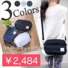 【送料無料】使いやすいサイズ感が魅力!柔らかいスウェット素材のミニショルダーバッグ(3カラー/ブラック/ネイビー/グレー)