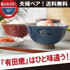 名入れ 茶碗  名前入り ご飯茶碗 【 有田焼 粉引...
