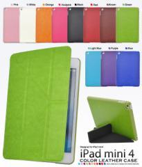 【iPad mini4用】11色展開*レザーデザインケース  * iPadmini4用保護ケース  シンプルレザーケース iパッドミニ4