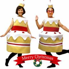 ハロウィン コスプレ ケーキ コスチューム メンズ レディース クリスマスケーキ コス 着ぐるみ 男性 女性 個性派 2738