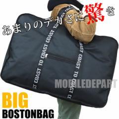 大容量 ビッグサイズ 超特大 84リットル ボストンバッグ メンズ レディース 旅行バッグ コンパクト収納可能 I-9526 黒