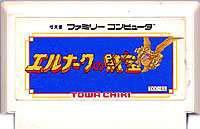 ▲【クリックポスト6個まで164円】FC ファミコン トーワチキ エルナークの財宝 アクションゲーム h-g-fc-124【中古】
