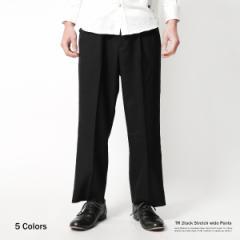 ワイドパンツ メンズ スラックス ガウチパンツ 2タック ストレッチ スーツ地 TR 無地 トラウザー 5411 【pre_d】