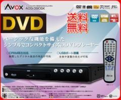 送料無料◆AVOX DVDプレーヤー 液晶デジタルカウンタ付 (CPRM対応) ADS-390SK ブラック黒 (DVDプレーヤー)  【DVD】 【電化製品】