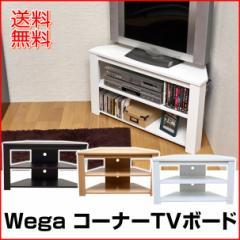送料無料◆Wega コーナーTVボード ブラウン茶色/ホワイト白色 (TVボード/テレビラック/AV/ローボード) 【インテリア】 【家具】 FB-412BE
