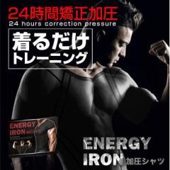 【エナジーアイアン加圧シャツ】加圧式強力筋肉インナー ダイエット