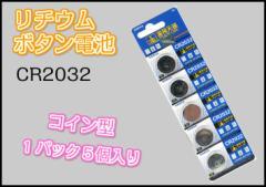 【送料無料】ボタン電池 cr2032 リチウムボタン電池 コイン電池 1パック5個入り
