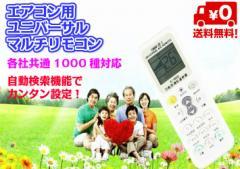 【送料無料】エアコン用 ユニバーサル マルチ リモコン 各社共通1000種対応 自動検索機能も搭載 K-1028E