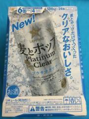 サッポロ 新ジャンル 麦とホップ Platinum Clear ( プラチナクリア ) 500 ml 1ケース (24本入り)