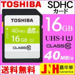 激安 SDカード SDHC カード 東芝 16GB class10 クラス10 UHS-I  40MB/s 海外パッケージ品