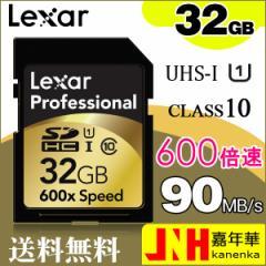 激安 、DM便送料無料 Lexar Professional SDHC UHS-I カード 32GB class10 クラス10 600倍速 90MB/s 海外パッケージ品