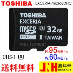 激安、DM便送料無料 microSDカード マイクロSD 32GB Toshiba 東芝 EXCERIA UHS-I U3 R:95MB/s W:60MB/s 海外パッケージ品