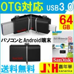 激安 、DM便送料無料  SanDisk ウルトラ デュアル 64GB USB ドライブ 3.0 SDDD2-064G 海外パッケージ品