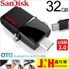 激安 、DM便送料無料  SanDisk ウルトラ デュアル 32GB USB ドライブ 3.0 SDDD2-032G 海外パッケージ品
