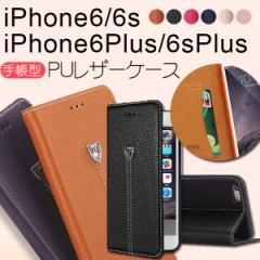 DM便送料無料 iPhone6/6s iPhone6 Plus/6s Plus対応PUレザーケース 手帳型ケース カード収納 スタンド