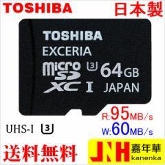激安、DM便送料無料 microSDカード マイクロSD 64GB Toshiba 東芝 EXCERIA UHS-I U3 95MB/s 海外パッケージ品