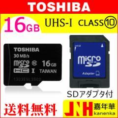 激安 DM便送料無料 microSDカード マイクロSD 16GB Toshiba 東芝 UHS-I 超高速30MB/s SDアダプタ付 海外パッケージ品