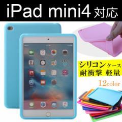 iPad mini 4用ケース カバー シリコン ケース ソフトケース