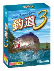 釣道3〜ルアーフィッシング編〜[SS2000版](PC版)