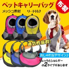 キャリーバッグ ペット 小型犬 ショルダー リュック スリング 猫 抱っこひも ペット PET 抱っこ紐 キャリア メッシュ 10kg 可愛い pt010