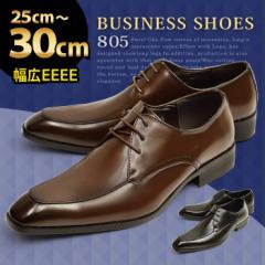 ビジネスシューズ  ビジネス メンズ 幅広 4EEEE レースアップ フォーマル Uチップ 紐靴 革靴 ロングノーズ 脚長 紳士靴 メンズ 805【★】