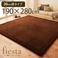 【送料無料】マイクロファイバーラグ 厚さ20mmタイプ190×280cm カーペット 滑り止め加工 床暖対応 ★cc198o