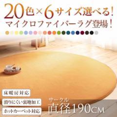 【送料無料】マイクロファイバーラグ 直径190cm(サークル) 20色対応 ラグ ホットカーペット・床暖房対応 ★cc89e